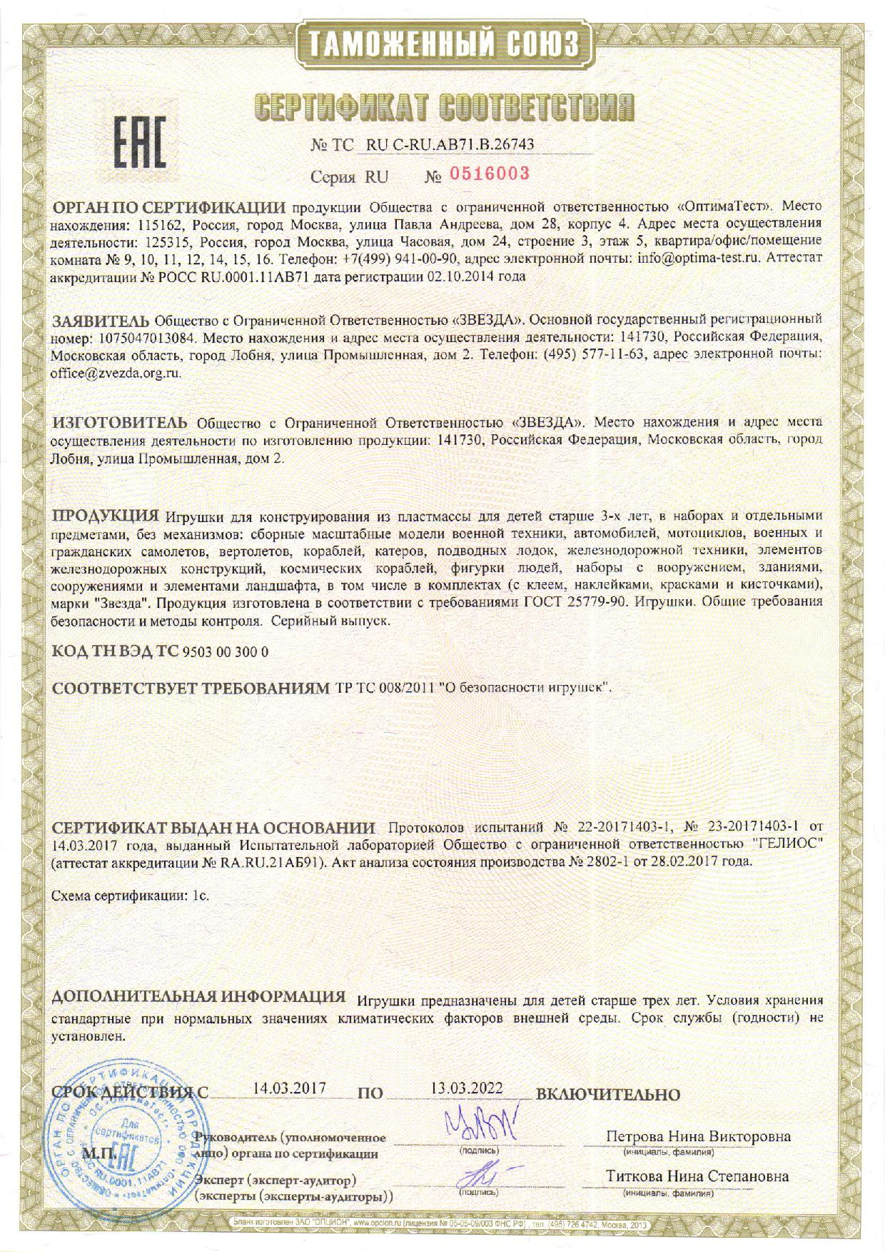 бланк сертификат соответствия на доску