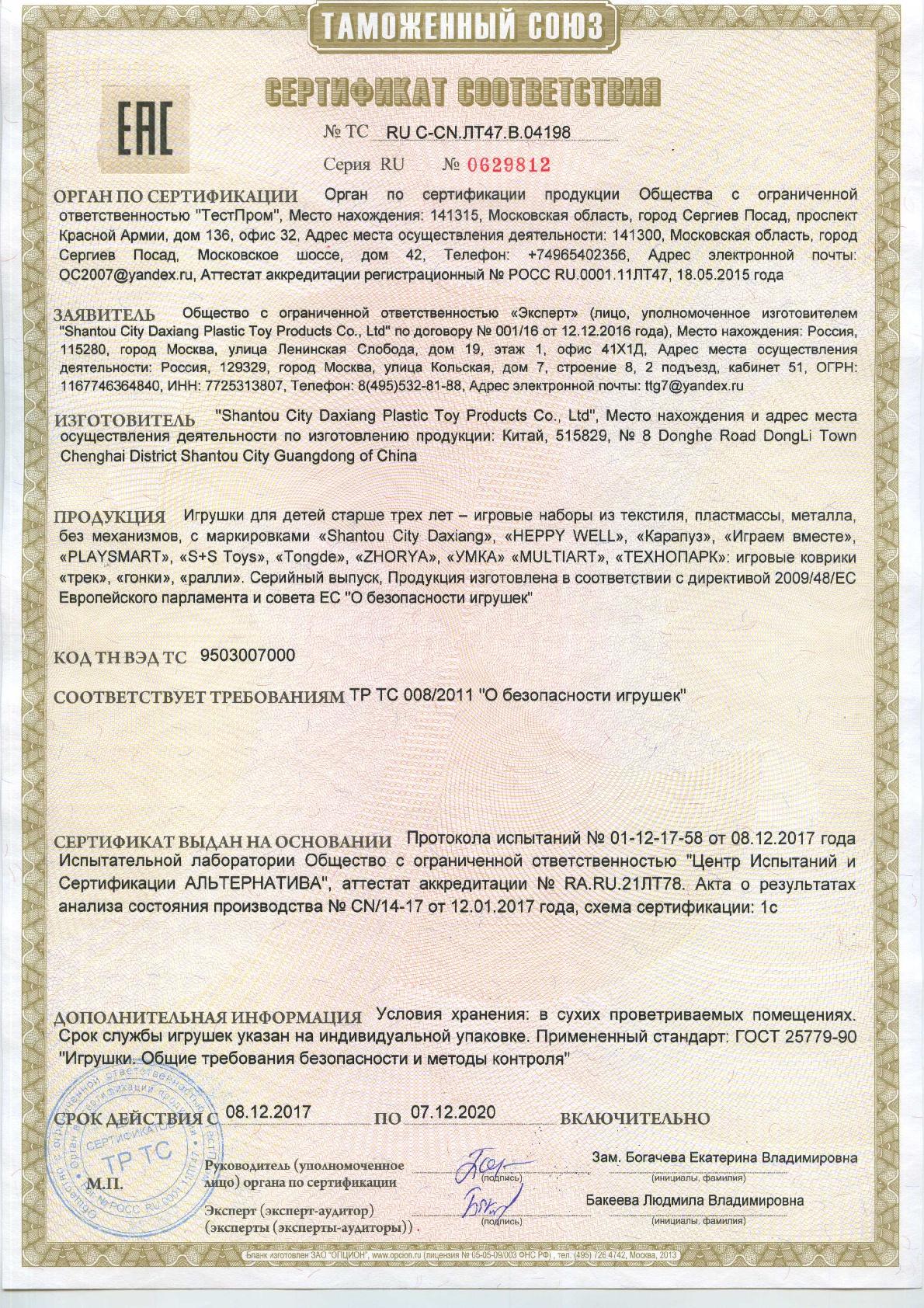 Сертификация транспортных средств в сергиев-посаде сертификация диплома в канаде