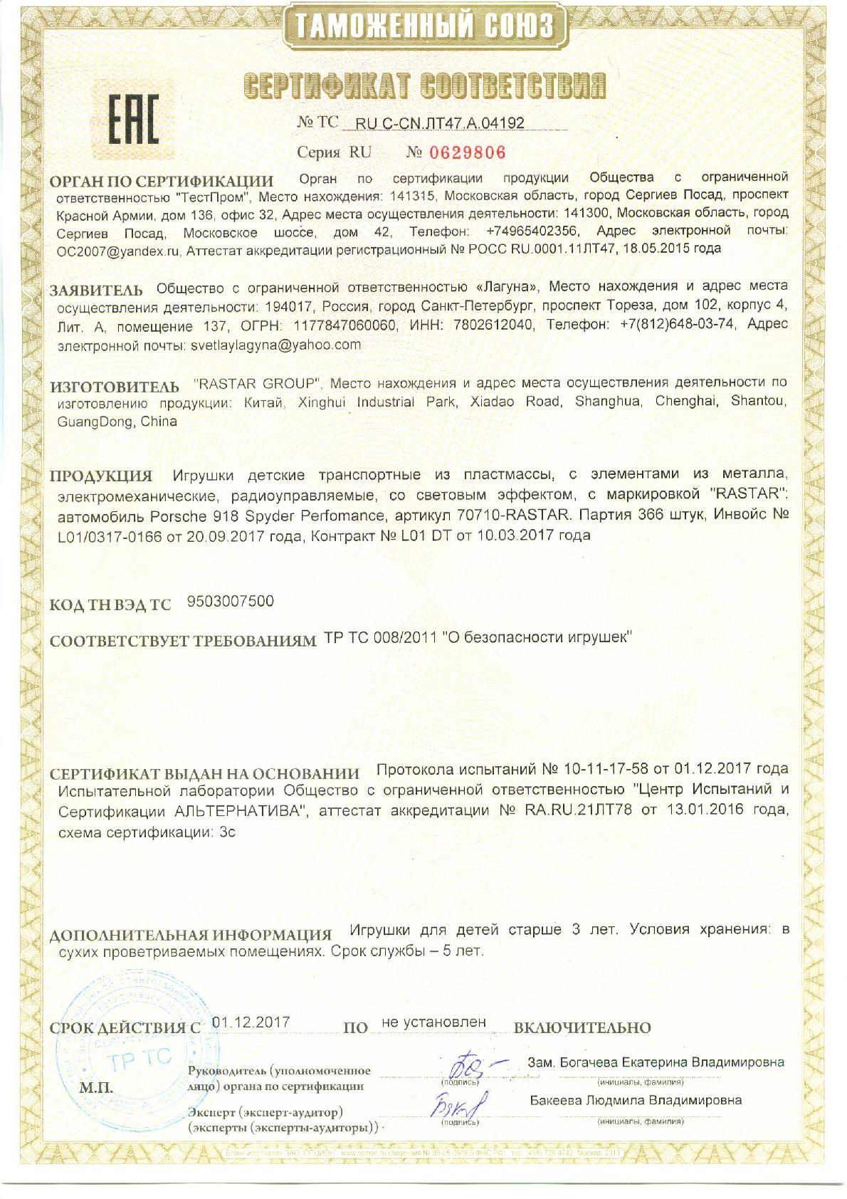 Сертификация в сергиев пасадена декоративные покрытия рустика сертификация