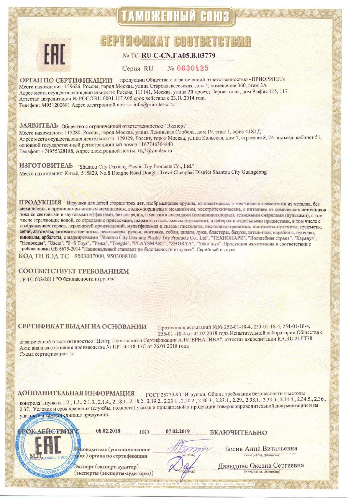 Сертификация книжной продукции для детей история развития дисциплины метрология стандартизация сертификация