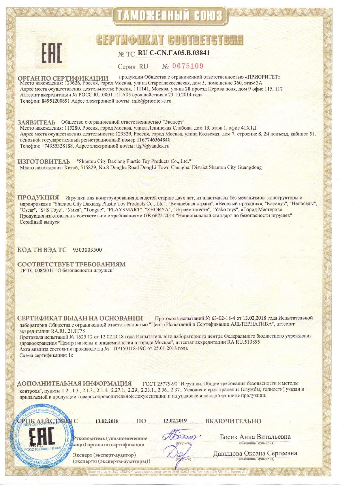 Нужен ли сертификат гост р на писсуар диетология получение сертификата