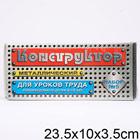КОНСТРУКТОР МЕТ №5 Д/УРОКОВ ТРУДА (УПАК. М/Г) 68 ЭЛ. АРТ.00852 в уп.20шт