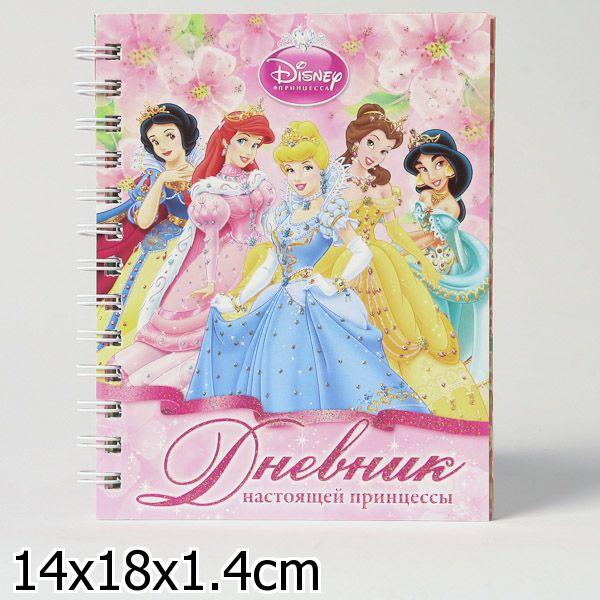 Книга Дневник Принцессы