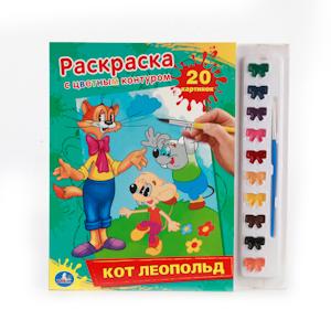 Раскраски игра с красками для мальчиков