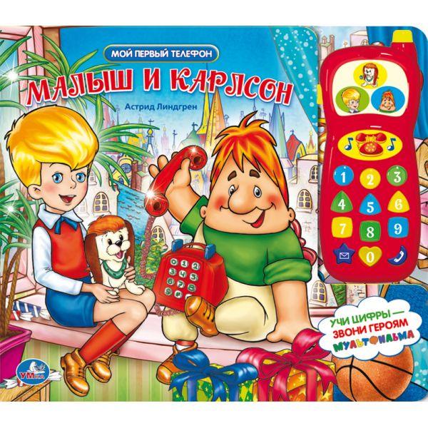 Умка малыш и карлсон телефон-звуковой модуль формат: 253х220мм объем