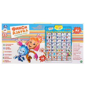 Плакат ФИКСИКИ азбука, в кор, на бат Умка в кор.48шт