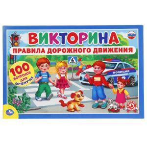 """ВИКТОРИНА 100 ВОПРОСОВ """"УМНЫЕ ИГРЫ"""" ПДД В КОР. в кор.20шт"""