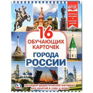 """КАРТОЧКИ В ПАПКЕ. """"УМКА"""" РОССИЯ.ОБЪЕМ: 16 КАРТОЧЕК. ФОРМАТ: 167Х218ММ в кор.30шт"""