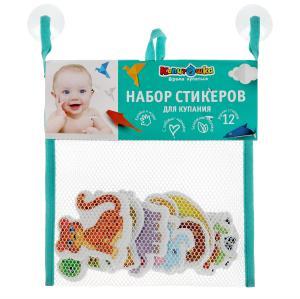 Игрушка для ванны Капитошка набор стикеров ЕВА дикие животные 12 шт., сумочка сетка в кор.50шт