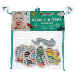 Игрушка для ванны Капитошка набор стикеров ЕВА машинки 12 шт., сумочка сетка в кор.50шт