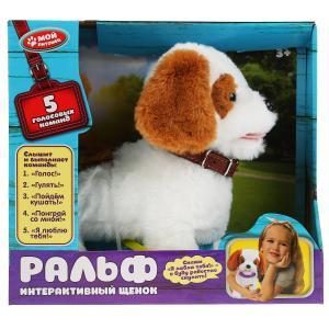"""Интерактивный щенок Ральф 23см, слышит, понимает, выполняет 5 команд в кор. """"Мой питомец"""" в кор.12шт"""