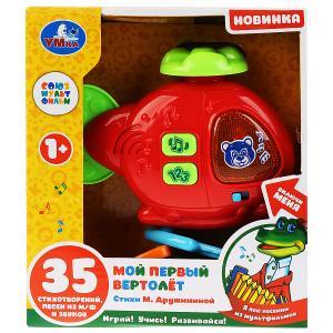 """Музыкальная игрушка Мой первый вертолет,  винт-трещотка, световые эффекты в кор. """"Умка"""" в кор.2*48шт"""