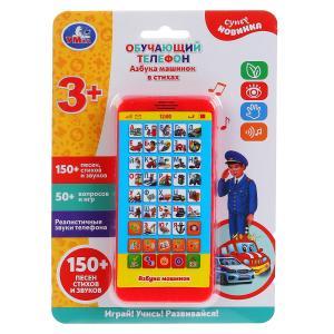 Телефон азбука машинок в стихах,150+песен,стихов,звуков,50+вопросов и игр. Умка в кор.48шт
