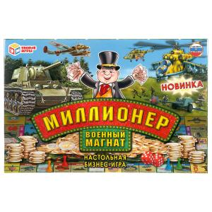 Настольная экономическая игра Миллионер. Военный магнат. в кор. Умные игры в кор.20шт