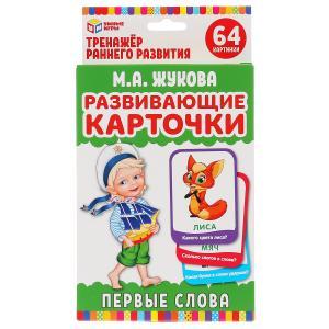 Карточки развивающие. Первые слова. М.А.Жукова (32 карточки, 107х157мм) в кор. Умные игры в кор.32шт