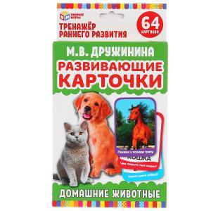 Карточки развивающие. Домашние животные. М.В.Дружинина, М.А.Жукова. Умные игры в кор.32шт