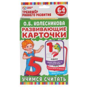 Карточки развивающие. Учимся считать. О.Б.Колесникова (32 карточки, 107х157мм). Умные игры в кор32шт