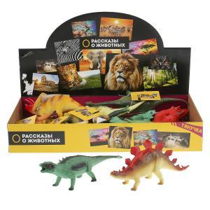 Игрушки пластизоль динозавр 20см, 12 ассорт., звук, хэнтэг в дисплее Играем вместе уп-12шт в кор12уп