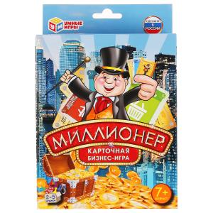 Миллионер. Карточная бизнес-игра. (80 карточек, 55х85мм). Кор.: 138х170х40мм. Умные игры в кор.50шт