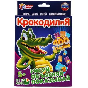 Крокодилия 400 заданий. Развивающие карточки (80 карточек, 55х85мм). Умные игры в кор.50шт