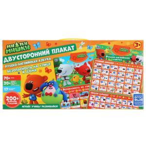 Плакат двусторонний Ми-ми-мишки безопасность на улице и ДОМа, русско-англ азбука Умка в кор.48шт