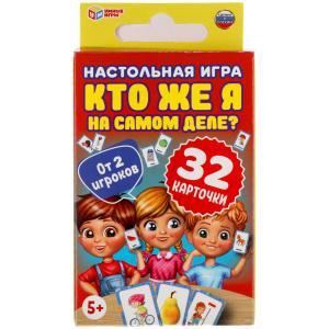 """""""Кто же я на самом деле?"""" Карточная игра. 32 карточки в коробке, инструкция. Умные игры в кор.150шт"""