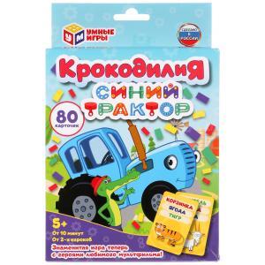 Крокодилия. Синий трактор. Развивающие карточки. (80 карточек). 138х170х40мм. Умные игры в кор.50шт