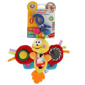 Текстильная игрушка погремушка бабочка подвеска с вибрацией на блистере Умка в кор.175шт