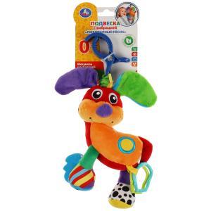 Текстильная игрушка погремушка собачка подвеска с вибрацией на блистере Умка в кор.125шт
