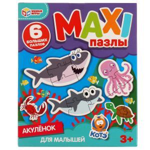 Акуленок. Макси-пазлы для малышей.Коробка 150*180*40. 6 пазлов. Умные игры в кор.40шт