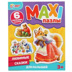 Любимые сказки Макси-пазлы для малышей.Коробка 150*180*40. 6 пазлов. Умные игры в кор.40шт