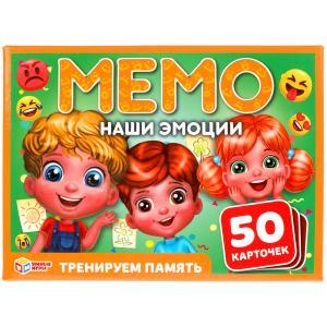 Наши эмоции. Карточная игра Мемо. (50 карточек 65х95мм). Коробка: 125х170х40мм. Умные игры в кор50шт