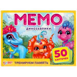 Динозаврики. Карточная игра Мемо. (50 карточек 65х95м). Коробка: 125х170х40мм. Умные игры в кор.50шт