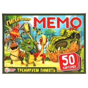 Гигантозавр. Карточная игра Мемо. (50 карточек). Коробка: 125х170х40 мм. Умные игры в кор.50шт