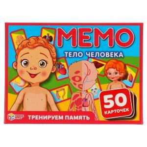 Тело человека. Карточная игра Мемо. (50 карточек). Кор: 125х170х40 мм. Умные игры в кор.50шт