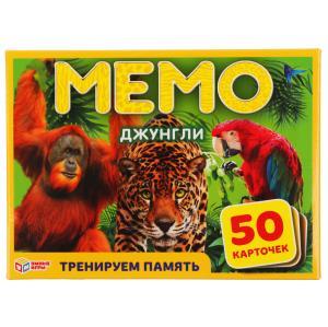 Джунгли. Карточная игра Мемо.  (50 карточек). Коробка: 125х170х40 мм. Умные игры в кор.50шт