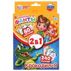 Крокодилия и Веселые фанты. 2 игры в 1. (80 карточек). Коробка: 138х170х40мм. Умные игры в кор.50шт
