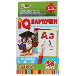 IQ карточки. М. А. Жукова Азбука . Картонные карточки 36 штук в коробке. Умные игры в кор.40шт