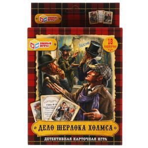 Дело Шерлока Холмса  (18 карточек). Детективная карточная игра Умные игры в кор.50шт