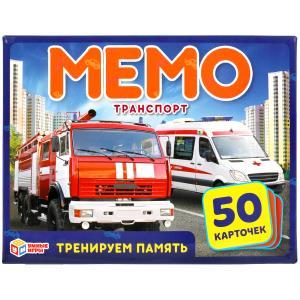 Транспорт. Карточная игра Мемо. (50 карточек, 65х95мм ). Коробка: 125х170х40мм Умные игры в кор.50шт