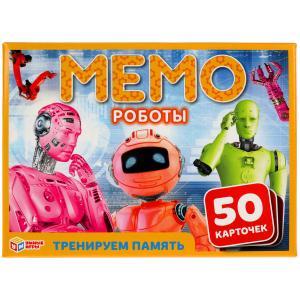 Роботы. Карточная игра Мемо. (50 карточек,65х95мм). Коробка: 125х170х40мм Умные игры в кор.50шт