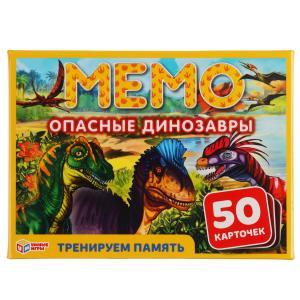 Опасные динозавры. Карточная игра Мемо. (50 карточек, 65х95мм). 125х170х40мм Умные игры в кор50шт