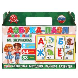 Азбука-пазл М.А Жукова, Животные. Игра в коробке-чемодан. Умные игры в кор.20шт