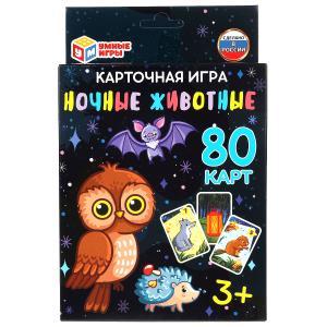 Ночные животные. Карточная игра. 80 карточек в коробке с европодвесом . Умные игры в кор.50шт