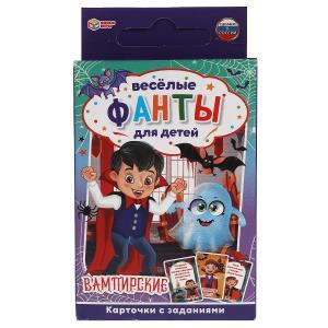 Вампирские. Веселые фанты для детей. Коробка с европодвесом, 32 карточки. Умные игры в кор.150шт