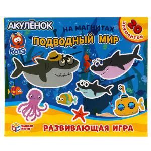 Подводный мир. Акуленок. КОТЭ. Игра на магнитах в коробке Умные игры в кор.7шт