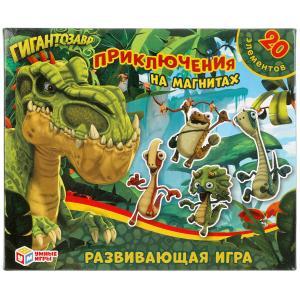 Гигантозавр. Приключения. Игра на магнитах в коробке.Умные игры  в кор.7шт