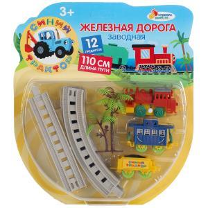 Железная дорога Синий ТРАКТОР длина пути 110см, блист.22,2*24,5*4см ИГРАЕМ ВМЕСТЕ в кор.2*120шт