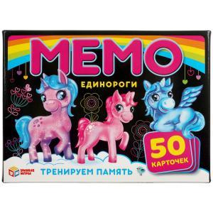 Единороги. Карточная игра Мемо. 50 карточек 65х95мм. Коробка: 125х170х40мм. Умные игры в кор.50шт