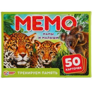 Мамы и малыши. Карточная игра Мемо. 50 карточек 65х95мм. Кор.: 125х170х40мм. Умные игры в кор.50шт